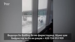 Интиқоди муҳоҷирони тоҷик аз амалкарди S7