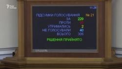 Віряни можуть перейти із УПЦ (МП) у ПЦУ – парламент ухвалив законопроект (відео)