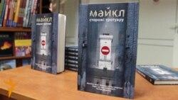 У Києві презентували книжку про трагедію заробітчанства