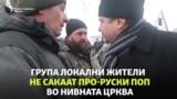 "Украина: ""Забранет влез за про-руски поп"""