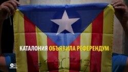 Каталония снова объявила референдум о независимости, Мадрид давать развод не хочет