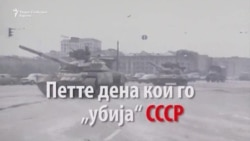 "Петте дена кога беше ""убиен"" СССР"