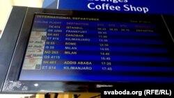 Аэрапорт у Мамбасе
