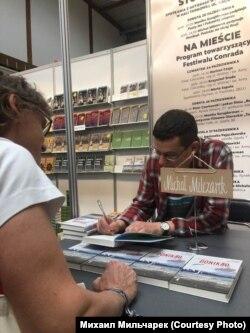 Михаил Мильчарек. Автограф-сессия