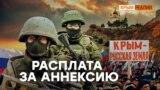 Кто и когда ответит за аннексию? | Крым.Реалии ТВ (видео)