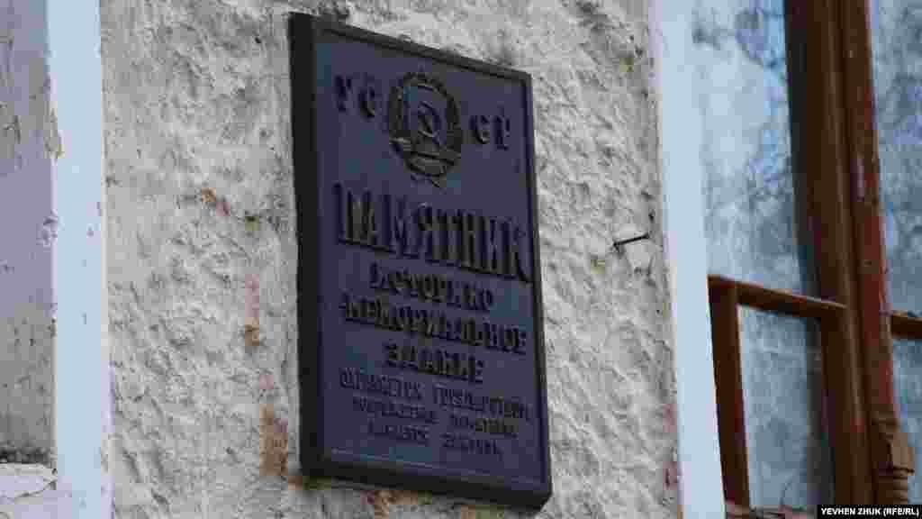 Охоронна табличка на будинку Ярцева