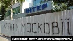 Паркан біля будівлі телеканалу «Інтер» в Києві, 5 вересня 2016 року