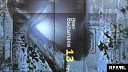 Иван Вырыпаев «Тринадцать текстов, написанных осенью», «Время», М. 2005
