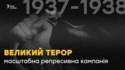 Картинки по запросу 80 роковини великого терору