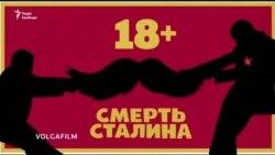 Фільм «Смерть Сталіна» позбавили прокатного посвідчення в Росії (відео)
