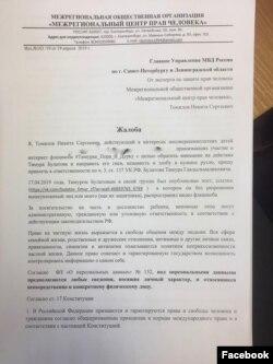 Жалоба правозащитника Никиты Томилова на действия Тимура Булатова