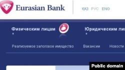 """Фрагмент официального веб-сайта """"Евразийского банка""""."""