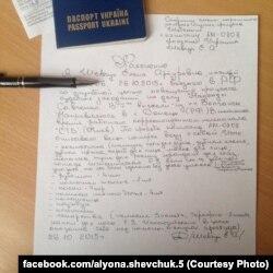 """""""Пояснение"""", данное Аленой Луньковой российским пограничникам - последние заставили журналистку сделать опись своего имущества вплоть до белья и содержимого косметички"""