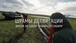 """Анонс фильма """"Шрамы депортации"""""""