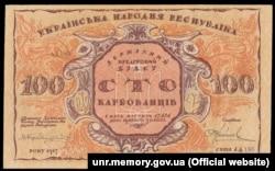 Перша банкнота Української Народної Республіки – купюра 100 карбованців (аверс), на якій вказаний 1917 рік, а в обіг вона увійшла з 5 січня 1918 року