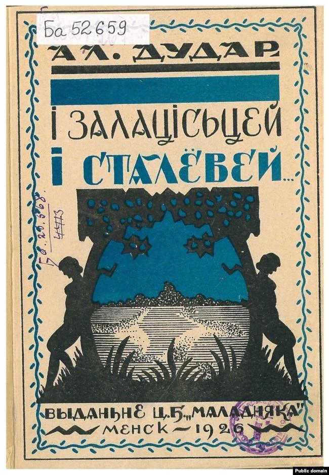 Вокладка кнігі Алеся Дудара «І залацісьцей, і сталёвей...». 1926 год