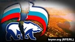 Символика партии «Единая Россия» на фоне изображения Крыму. Коллаж