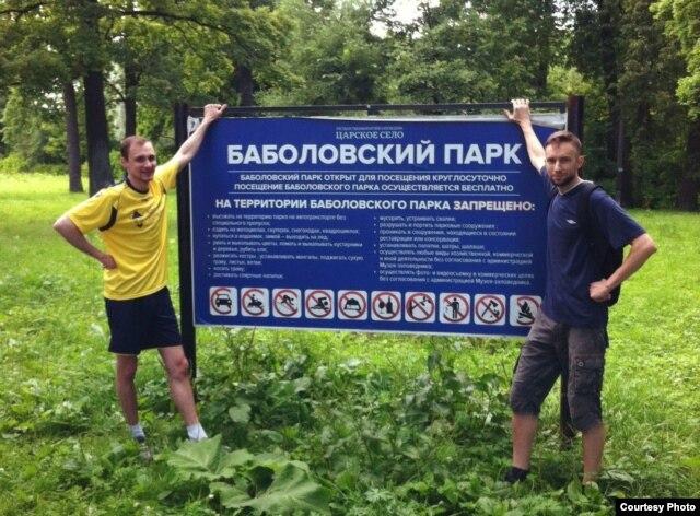 Защитники Баболовского парка