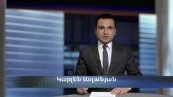 «Ազատություն» TV-ի լրատվական կենտրոն, 16-ը մայիսի, 2016թ․