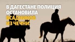 Дагестан: полиция остановила колонну всадников из Чечни