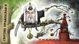 """Автор: Олексій Кустовський. <a href=""""https://www.radiosvoboda.org/a/news-poroshenko-rpc-konstantynopol/29546082.html"""" target=""""_blank""""><strong>НА ЦЮ Ж ТЕМУ</strong></a>"""