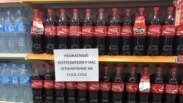2015 йил охирида Тошкентдаги йирик супермаркетлар ҳам тақчиллик боис  Coca-Cola харидига чекловлар жорий қилган эди.