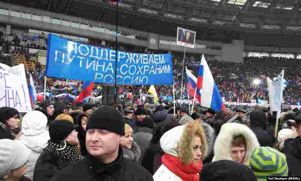 Мәскәүнең Лужники стадионында Владимир Путинны яклау җыены,23 февраль 2012