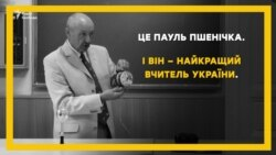Пауль Пшенічка – найкращий вчитель України (відео)