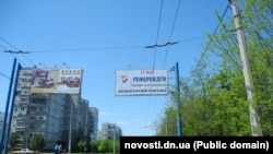 Улицы Донецка