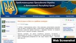 Сообщение на сайте представительства президента Украины в АР Крым о прекращении приема граждан