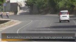 Бозгашти дучархаронҳои тоҷик
