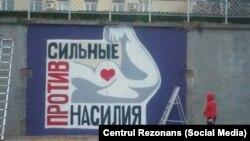Un graffitti un cadrul campaniei de combatere a violenței în familie în regiunea transnistreană