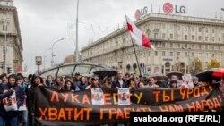 Марш абураных беларусаў, Менск, 21 кастрычніка 2017