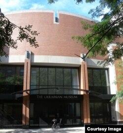 Украинский музей в Нью-Йорке