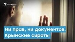 Ни прав, ни документов. Крымские сироты | Крымский вечер