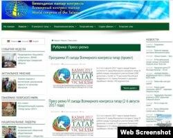 Конгресс сайты