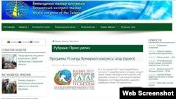 Сайт Всемирного конгресса татар