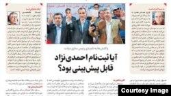 سعید لیلاز: مخاطب آقای احمدینژاداصلاحات و روحانی نیست؛ بلکه مخاطب او کل نظام است