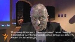 Чехиядә президент сайлавын татулы намзәт төрлеләндерә