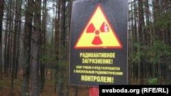 Знак «Радыяцыйнае забруджваньне» ў Веткаўскім раёне