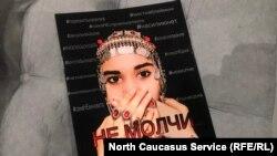 Книга Марьям Алиевой о насилии на Северном Кавказе