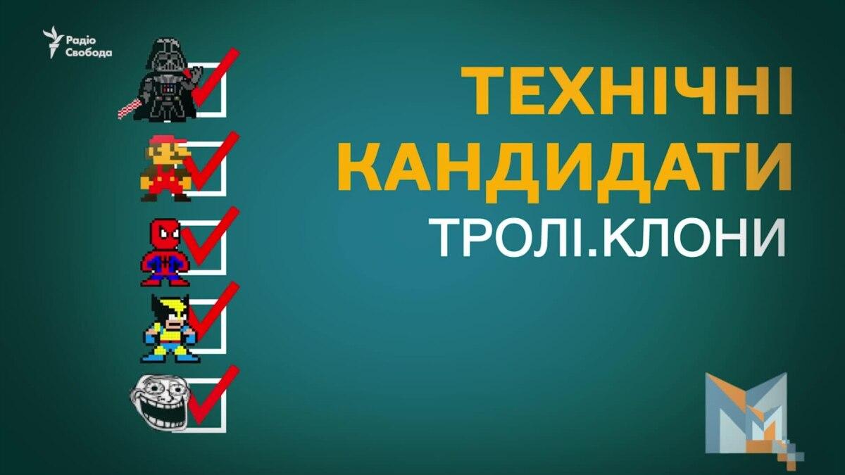 Дарт Вейдер, Василий Протывсих и Богдан Хмельницкий. Кто такие технические кандидаты?