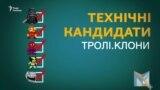 Дарт Вейдер, Василь Противсіх та Богдан Хмельницький. Хто такі технічні кандидати?