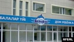 «Дельфин» жетім балалар үйі. Қостанай, тамыз, 2009 жыл.