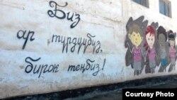 """Баткендин Кара-Дөбө айылында """"Биз ар түрдүүбүз, бирок теңбиз!"""" арт-фестивалы өттү"""