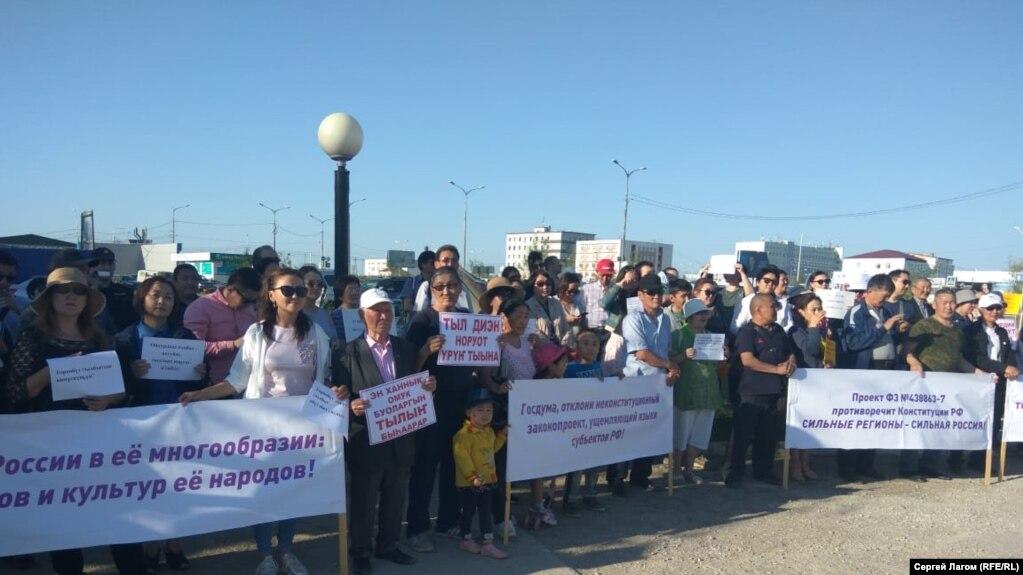 Митинг в Якутске 7 июня