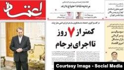 صفحه اول روزنامه اعتماد در روز دوشنبه ۲۱ دی