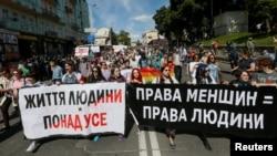 Минулорічний «Марш рівності». Київ, 12 червня 2016 року