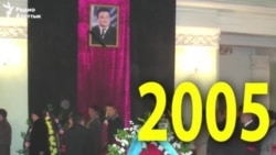 Забытое за 25 лет независимости Казахстана — 2005 год