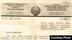 Ուզբեկստանի ԱԱԾ-ի փաստաթուղթը